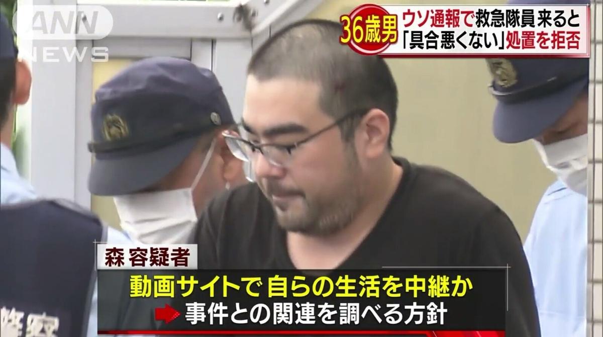 ゲームマスターXよっさん森義之逮捕嘘通報画像
