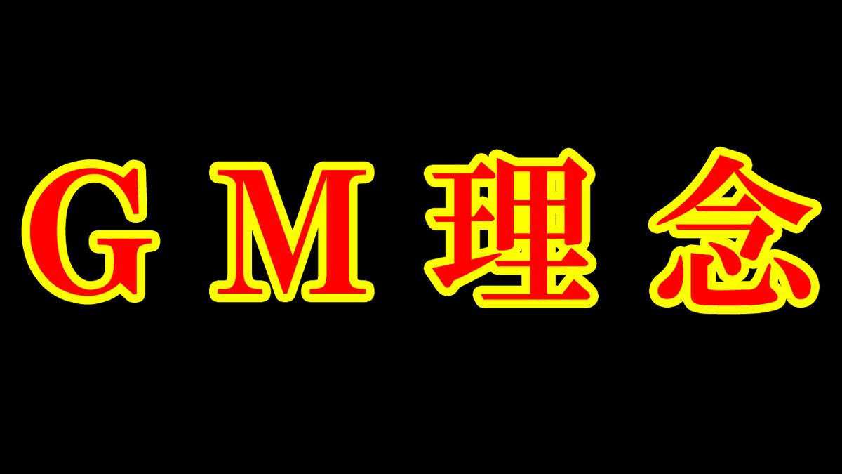 ゲームマスターXGM理念ロゴイラストイメージ画像