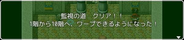 監視の道 クリア!!