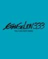 ヱヴァンゲリヲン新劇場版:Q EVANGELION:3.33 YOU CAN (NOT) REDO.(初回限定版)(オ