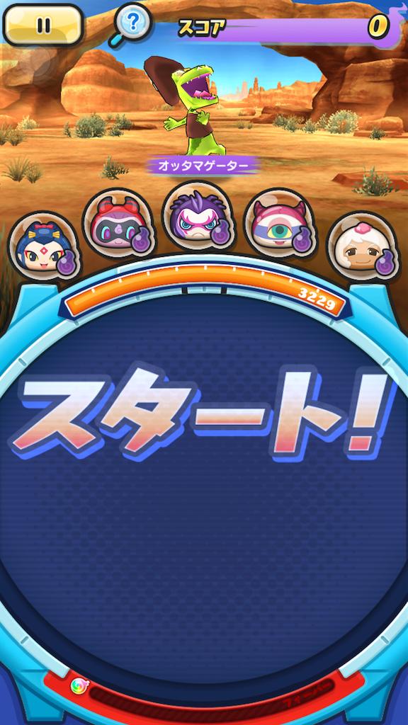 f:id:gamepapadesu310:20161005202711p:image