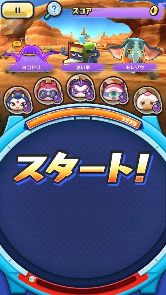 f:id:gamepapadesu310:20161005202911p:image