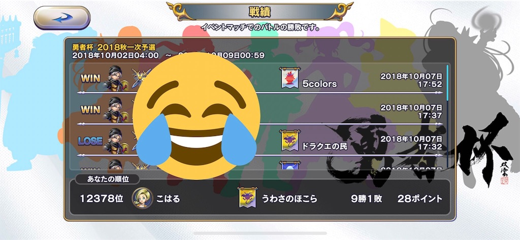f:id:gamer-koharu:20181008183922j:image