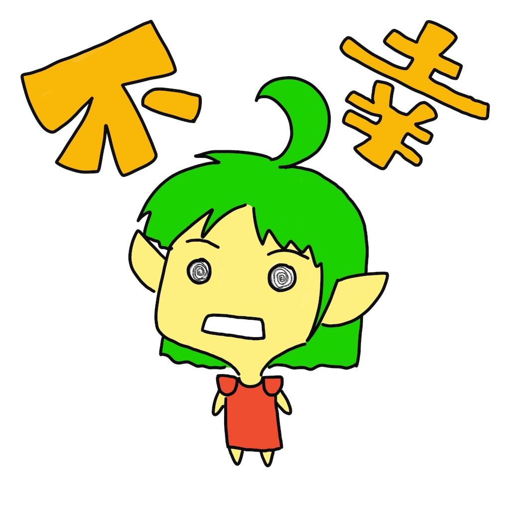 f:id:gamerihabiri:20190613163949j:image