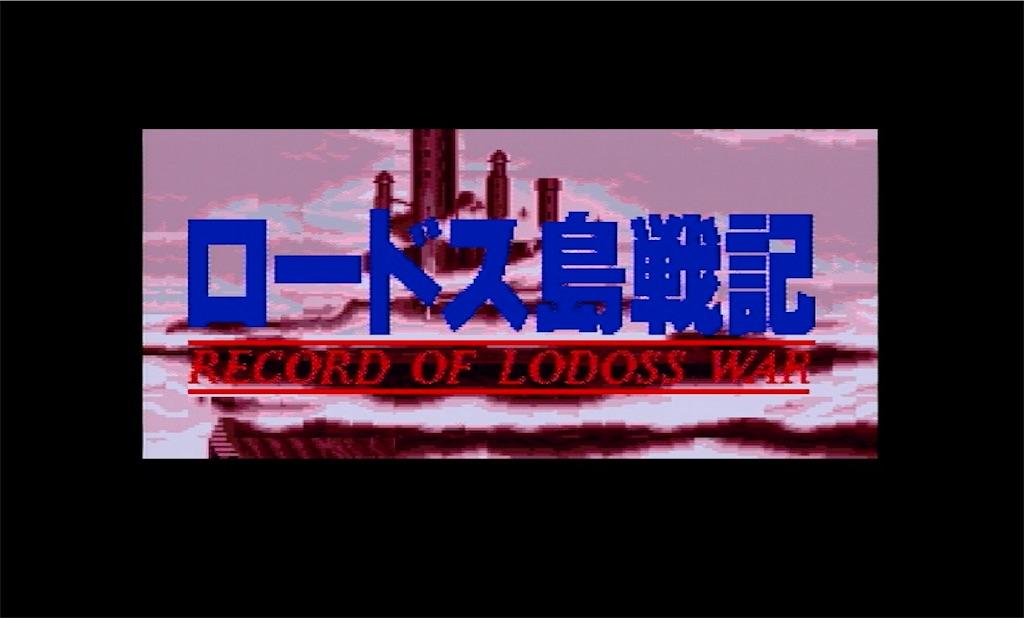 f:id:gamerihabiri:20190807173830j:image