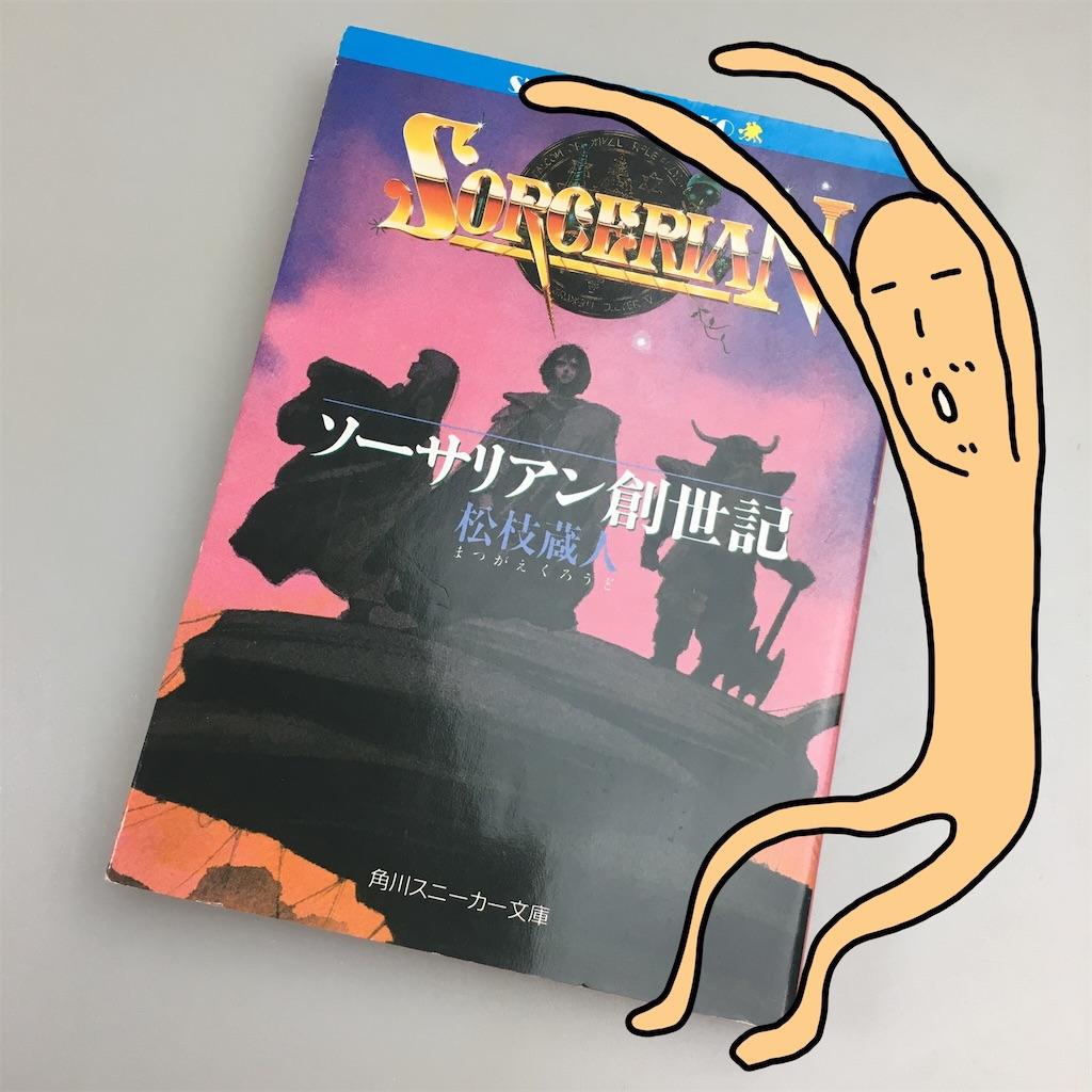 f:id:gamerihabiri:20200415225657j:image
