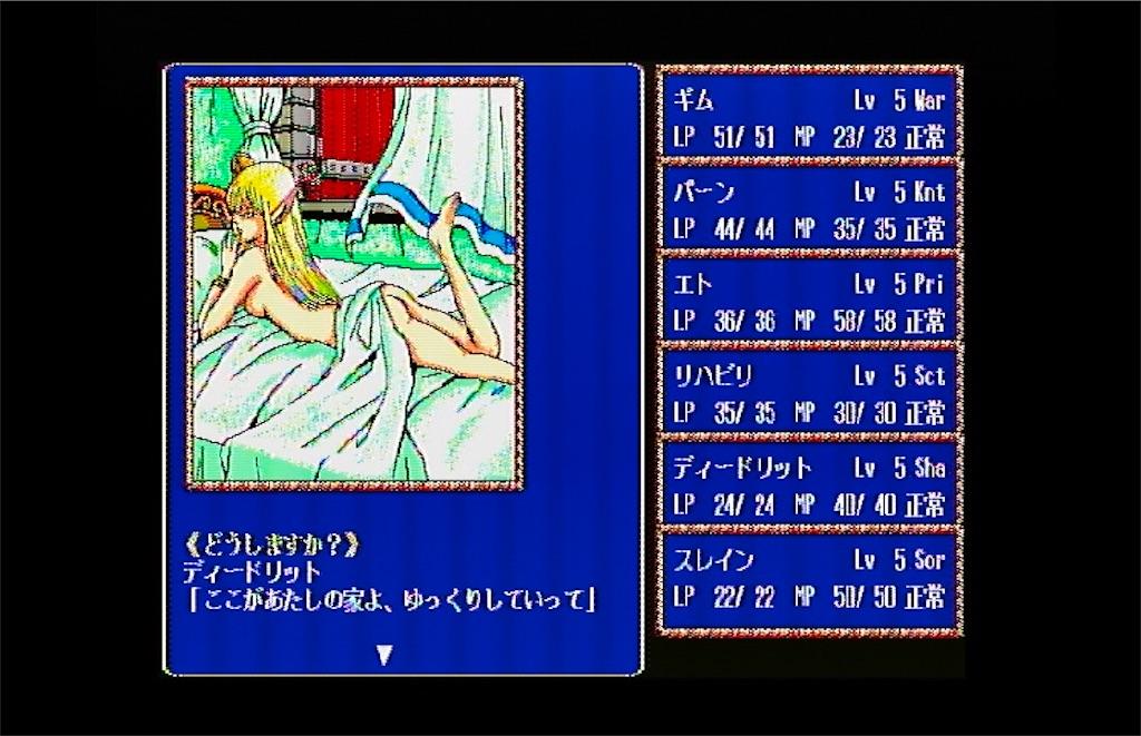 f:id:gamerihabiri:20200531160803j:image