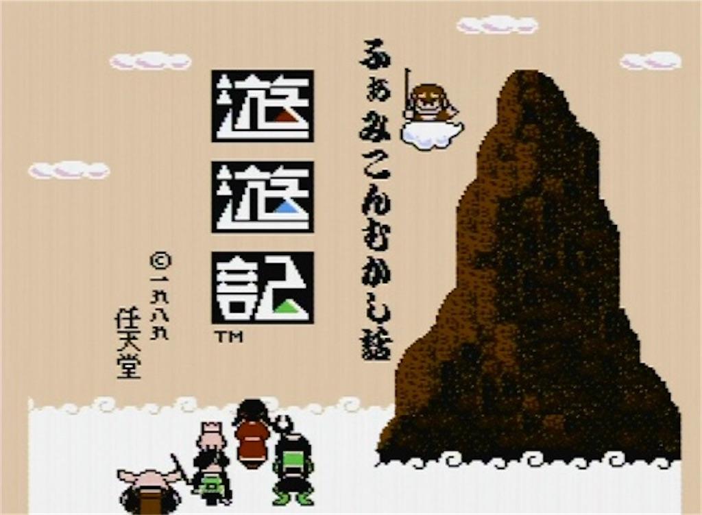 f:id:gamerihabiri:20200915004231j:image