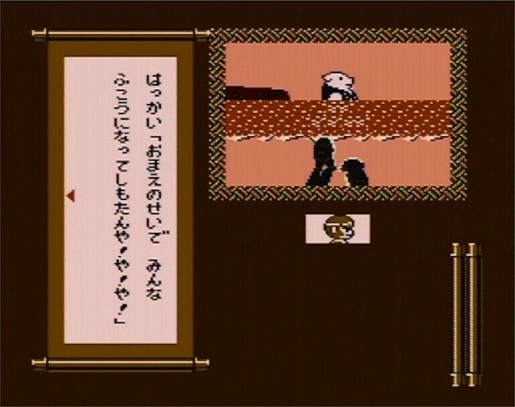 f:id:gamerihabiri:20200915004252j:image