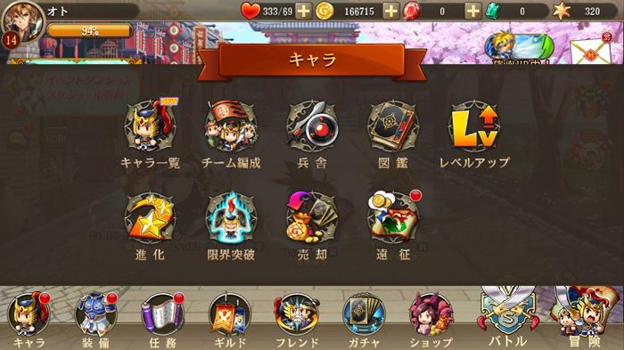 ゲーム 幻想少女 新作 無料 キャラ レベルアップ