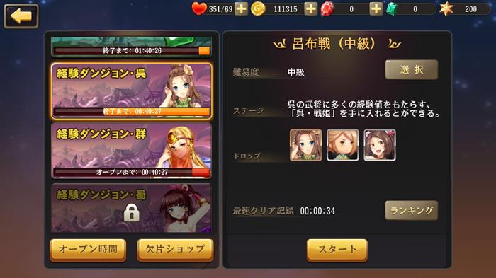 ゲーム 幻想少女 新作 無料 冒険 イベントダンジョン