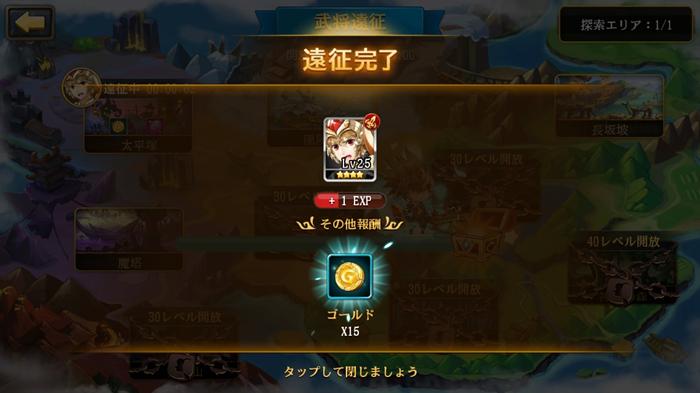 ゲーム 幻想少女 キャラ 新作 無料 遠征 大平塚 遠征完了