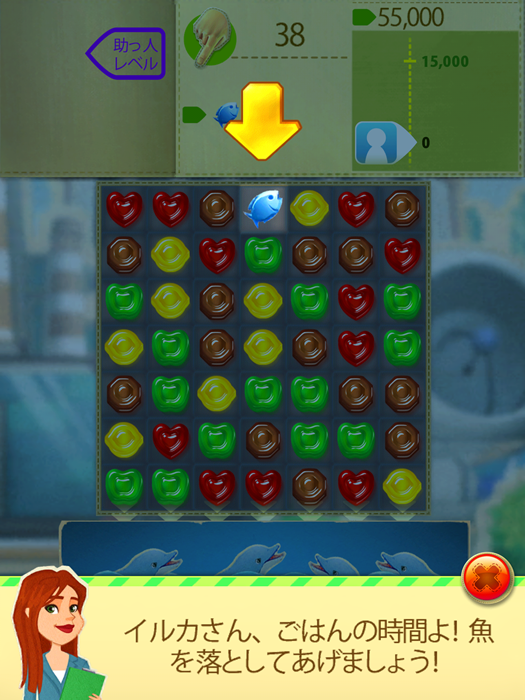 グミドロップ おすすめ無料アプリ マッチ3パズル 中毒性 イルカ