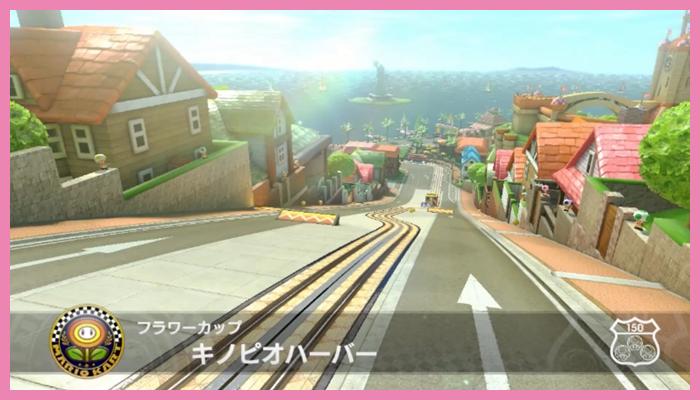ゲーム 任天堂 マリオカート8 キノピオハーバー 街 シティ タウン