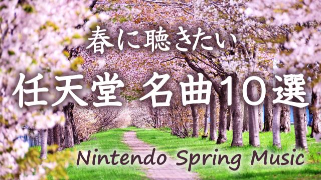 ゲーム 任天堂 音楽 春 スーパーマリオ64 星のカービィ MOTHER3 ゼルダ ヨッシーアイランド マリオストーリー マリオカート