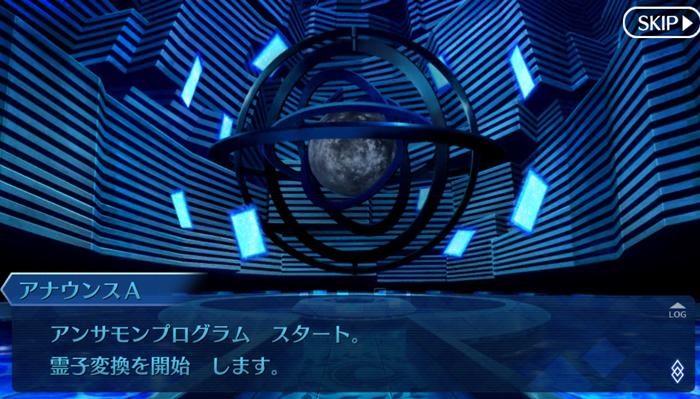 ゲーム Fate/Grand Order