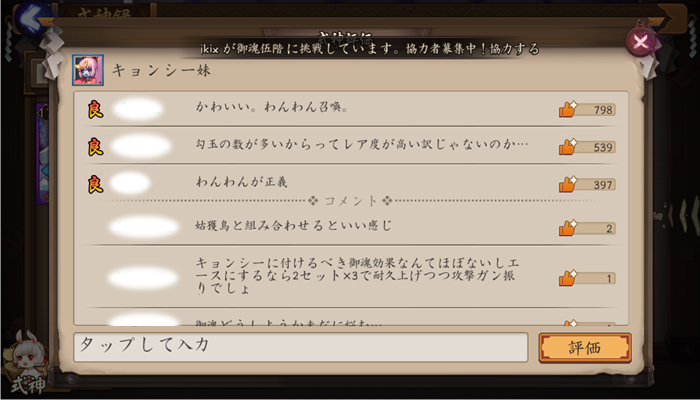 ゲーム 陰陽師 新作 無料 キャラ コメント コメント機能 キョンシー妹 詳細