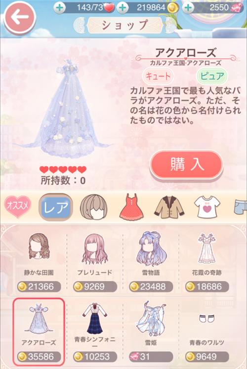 無料アプリ ゲーム ミラクルニキ ショップ コーデ購入