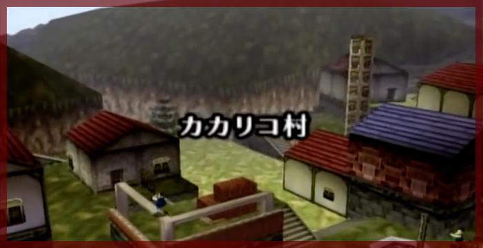 ゲーム 任天堂 音楽 アンニュイ 午後 ゼルダの伝説 時のオカリナ カカリコ村