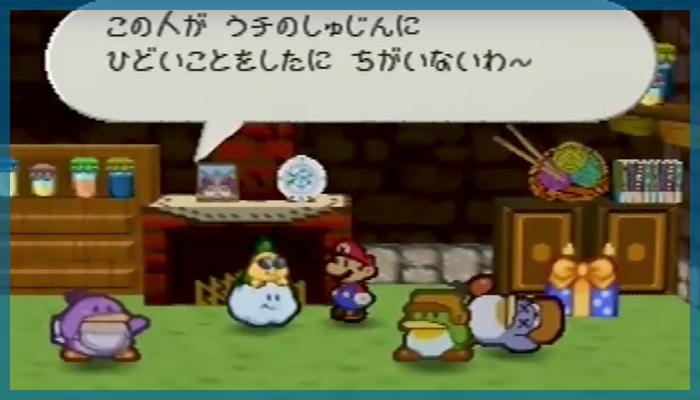 ゲーム 任天堂 音楽 冬 マリオストーリー サムイサムイ村