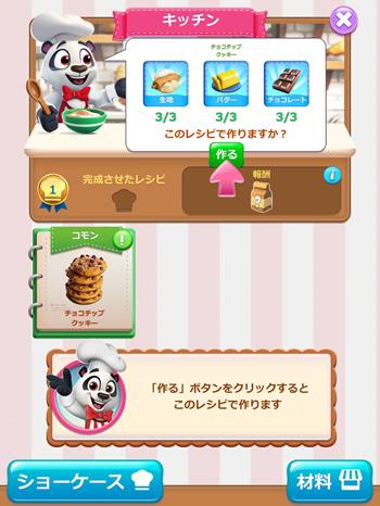 かわいいマッチ3パズル、クッキージャム・ブラスト。レシピ(キッチン)画面のスクショ