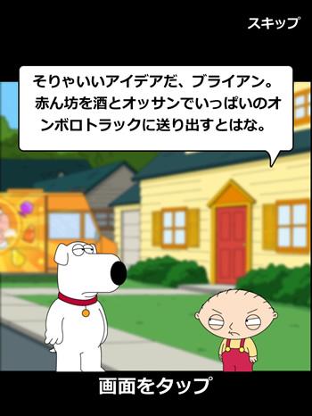 ヤバいパズル、ファミリーガイ。赤ちゃんのステューウィー・グリフィンと犬のブライアンの会話セリフ