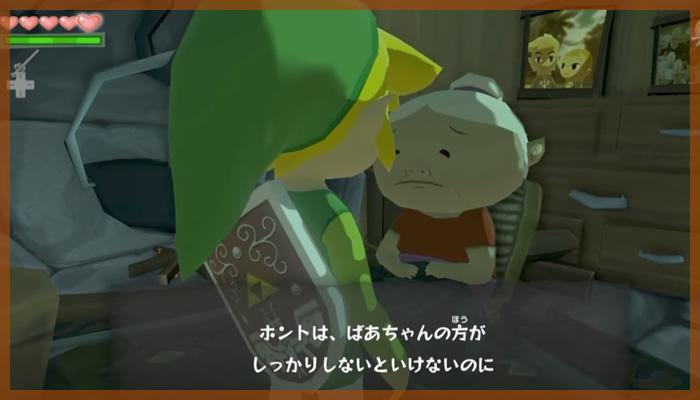 ゲーム 任天堂 音楽 作業用BGM ゲームミュージック アンニュイ 憂鬱 午後 ゼルダの伝説 風のタクト おばあちゃん