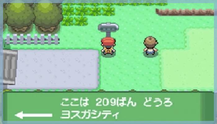 ポケットモンスターダイヤモンド・パール・プラチナより209ばんどうろ(昼)