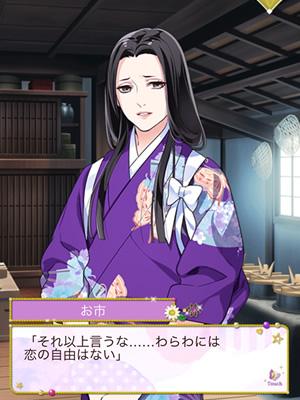天下統一恋の乱 Love Ballad(恋乱LB)華の章のキャラクター、お市