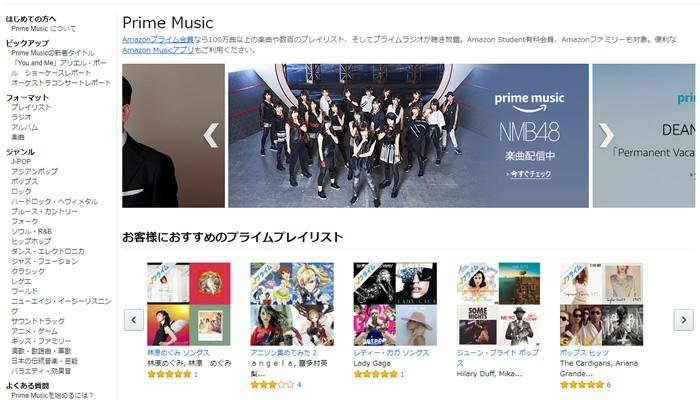 アマゾンプライムではプライム会員特典として、100万曲以上の音楽やアルバムが聴き放題のプライムミュージックがあります