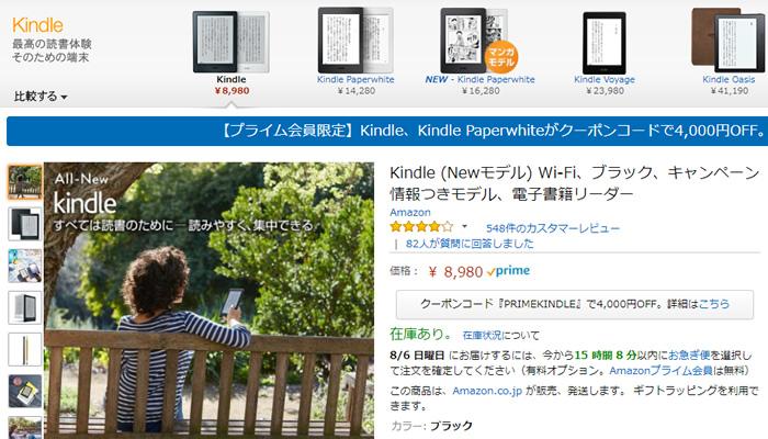 アマゾンプライム Amazon プライム会員特典 Kindle キンドル 4000円OFF クーポン