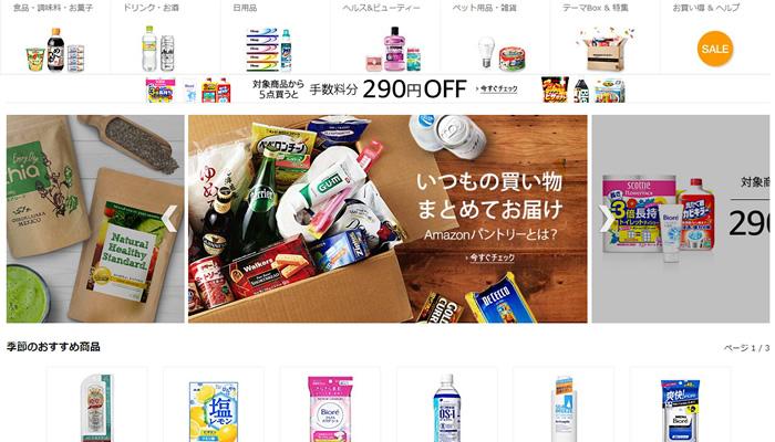 アマゾンプライムのプライム会員特典として、生活用品・日用雑貨をお得に買えるアマゾンパントリーがあります。