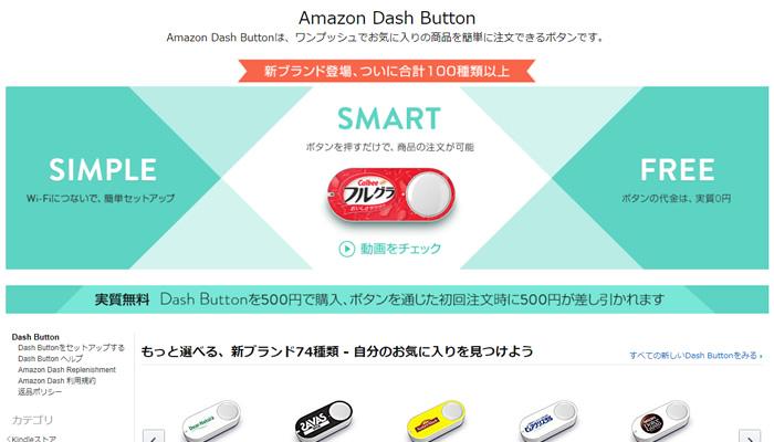 アマゾンプライムのプライム会員特典として、リピートをよくする商品にもってこいのAmazon Dash Buttonがあります。