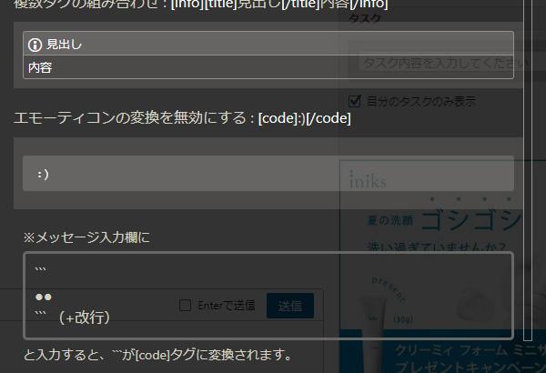 チャットワーク画面上部のショートカット一覧にメッセージ装飾用記法(タグ)一覧があります