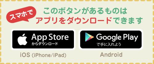 このボタンがあるものは、スマホでアプリをそのままダウンロードできます