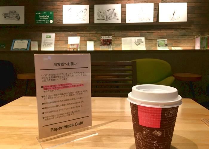 東京都内にあるブックカフェ、Paper Back Cafeの紹介