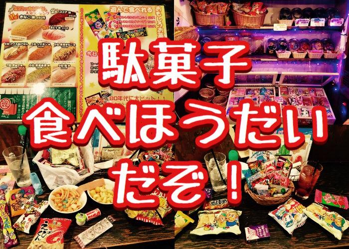 懐かしのお菓子が500円+ドリンク代で食べ放題!池袋駄菓子バー体験レポート、内観やお菓子メニューの紹介と予約方法について説明