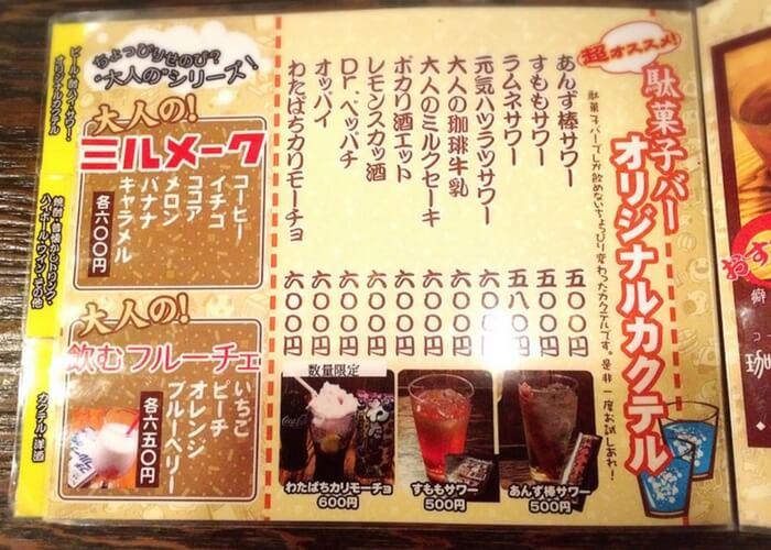 池袋駄菓子バーのドリンクメニュー表の一部、むかし懐かしのドリンクメニューがおいてあります