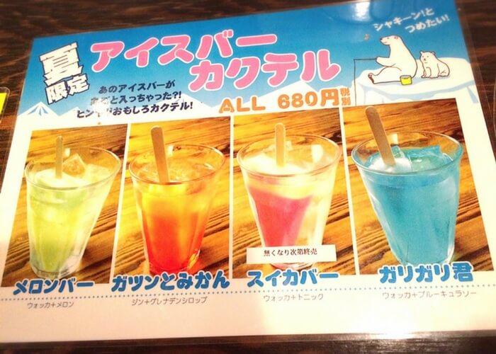 池袋駄菓子バーの夏季限定ドリンクのメニュー表