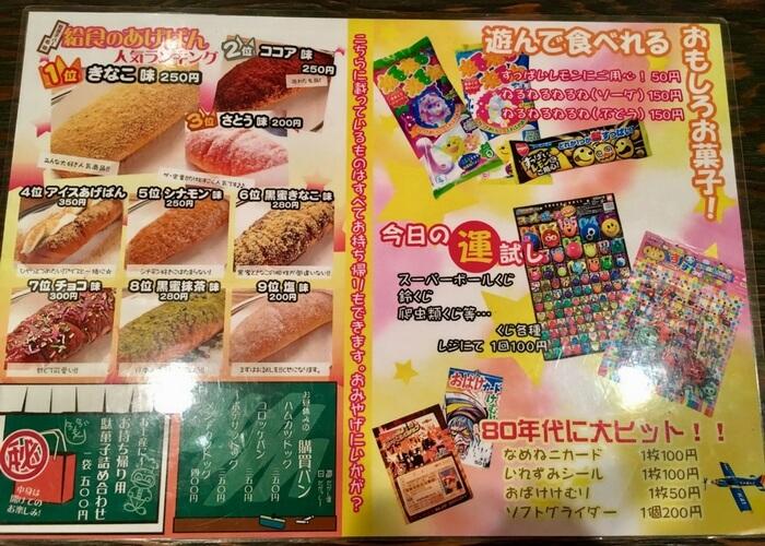 池袋駄菓子バーのフードメニュー表、むかし懐かしのフードメニューがおいてあります