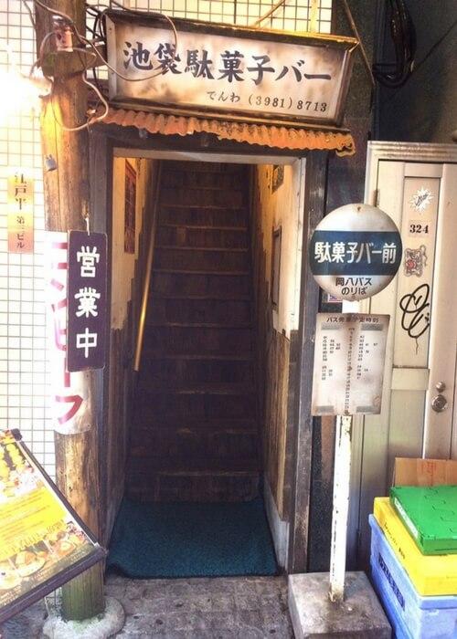池袋駄菓子バーの入り口の外観写真