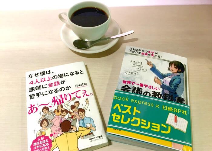 東京都内にあるブックカフェ、HINT INDEX BOOK エキュート東京店の紹介