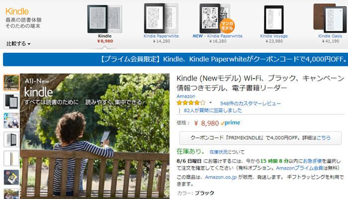 アマゾンプライムのプライム会員特典として、キンドル本体が4000円OFFで買えます