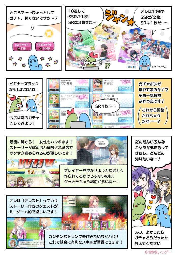おすすめ青春美少女野球アプリ、八月のシンデレラナイン(ハチナイ)のガチャレポートを漫画で紹介