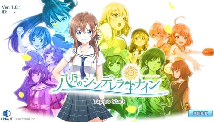 おすすめ青春美少女野球アプリ、八月のシンデレラナイン(ハチナイ)のタイトル画面