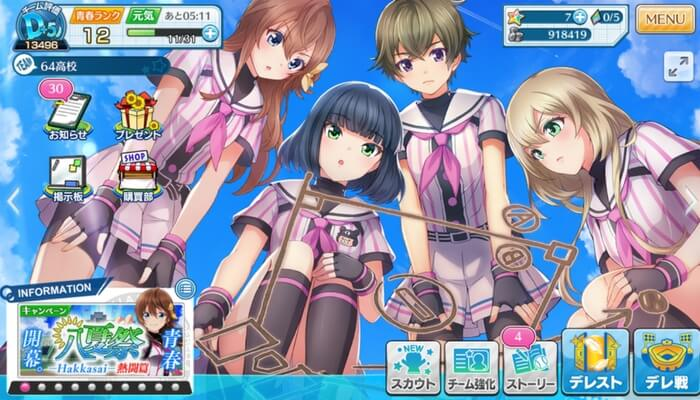 おすすめ青春美少女野球アプリ、八月のシンデレラナイン(ハチナイ)のホーム画面