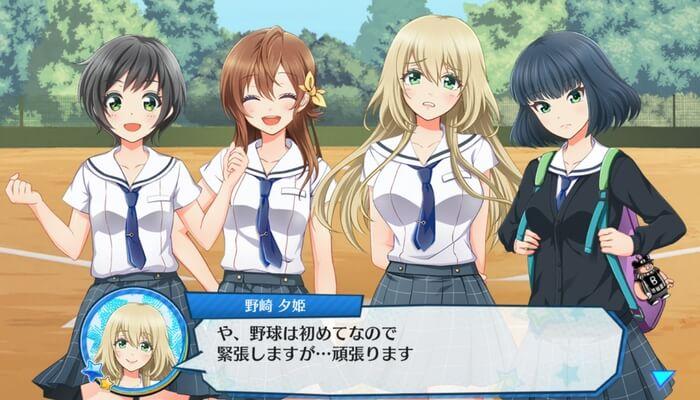 おすすめ青春美少女野球アプリ、八月のシンデレラナイン(ハチナイ)のメインストーリーでの野崎夕姫のセリフ