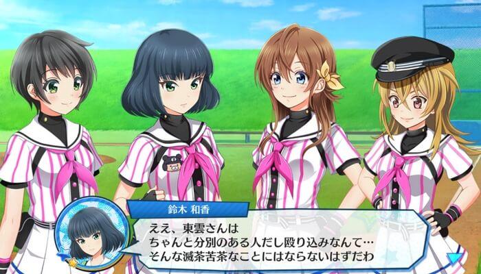 おすすめ青春美少女野球アプリ、八月のシンデレラナイン(ハチナイ)のメインストーリーでの鈴木和香のセリフ