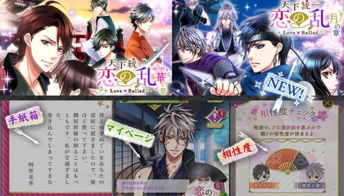 天下統一恋の乱 Love Ballad(恋乱LB)華の章・月の章の紹介
