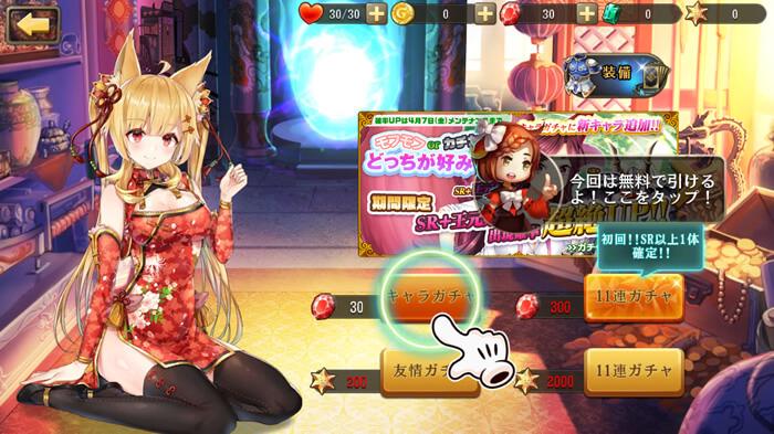 オススメ無料バトルRPGアプリ、幻想少女のガチャ画面